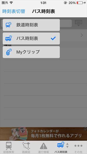 時刻表は【鉄道】と【バス】と【Myクリップ】