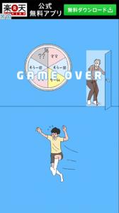 「ママにゲーム隠された - 脱出ゲーム」を攻略!26日目