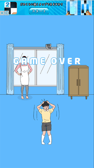 ママにゲーム隠された!脱出ゲーム 攻略 2日目