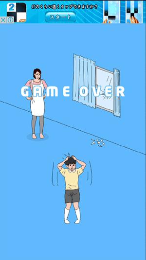 ママにゲーム隠された!脱出ゲーム 攻略 20日目