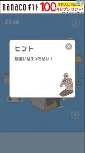 「ママにゲーム隠された - 脱出ゲーム」を攻略!25日目