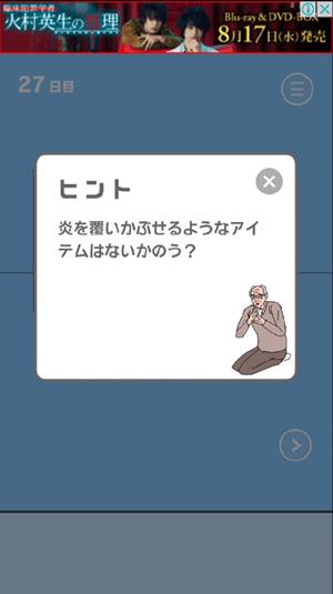 「ママにゲーム隠された - 脱出ゲーム」を攻略!27日目 ヒント