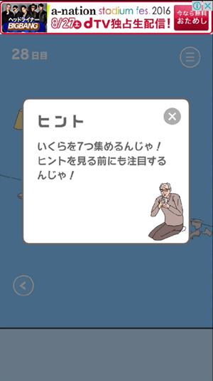 「ママにゲーム隠された - 脱出ゲーム」を攻略!28日目 ヒント