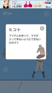 「ママにゲーム隠された - 脱出ゲーム」を攻略!29日目