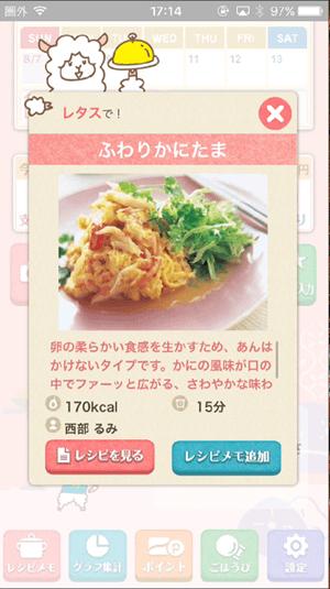 レシーピ! 使い方 レシピ