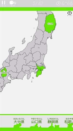 あそんでまなべる日本地図パズル 攻略 コツ
