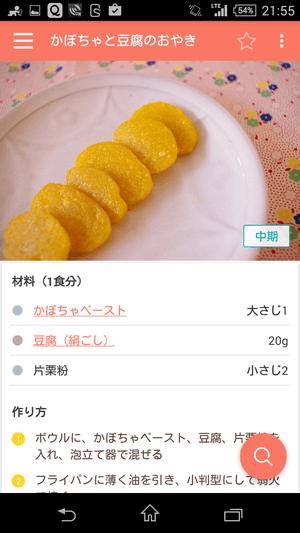 手作り離乳食 アプリ 使い方