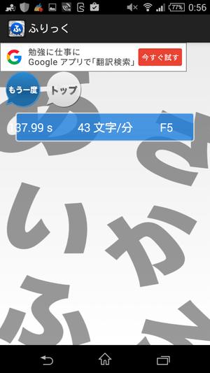 フリック入力練習アプリ ふりっく 使い方